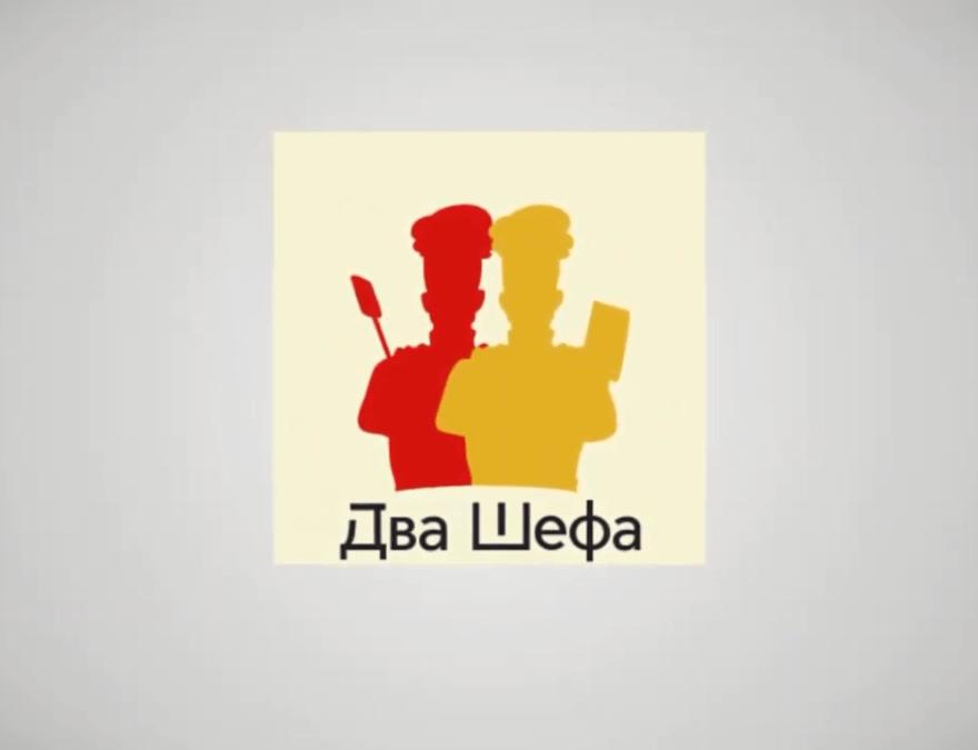 Два Шефа логотип